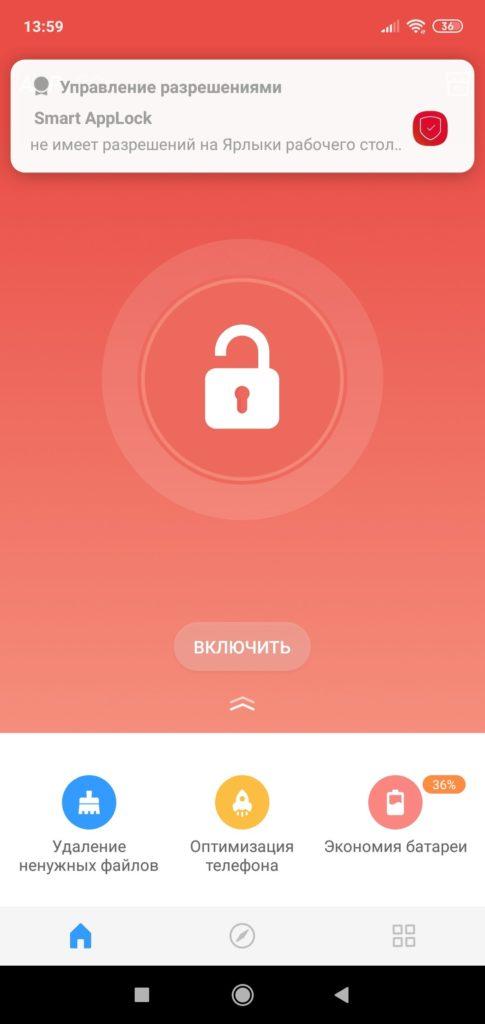 Smart AppLock активация программы
