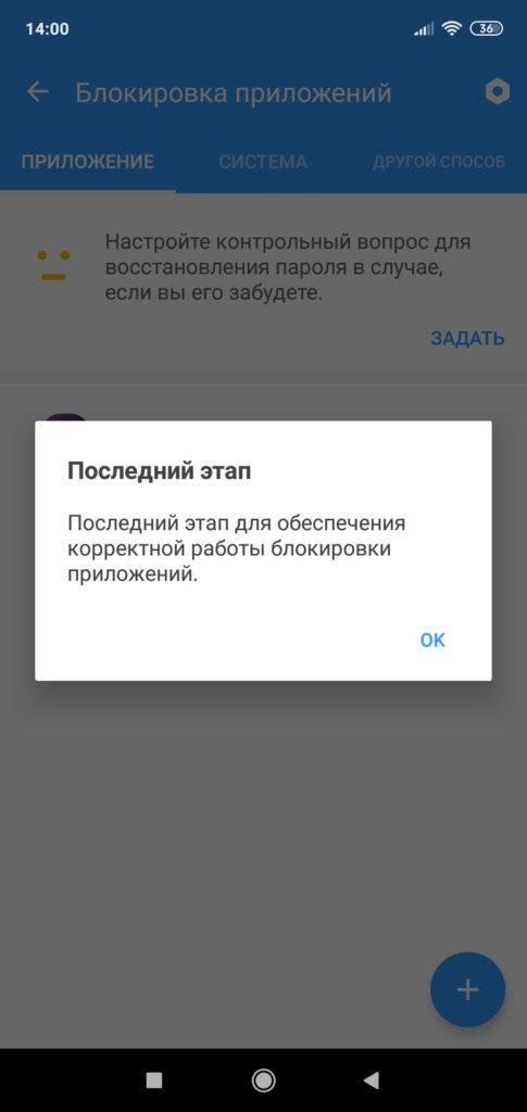 Smart AppLock предоставление разрешений