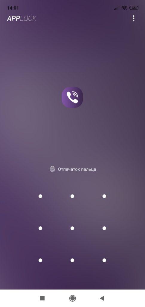 Smart AppLock пример работы на Viber