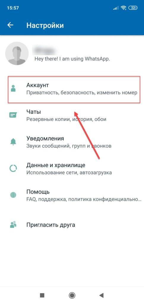 WhatsApp Пункт меню Аккаунт