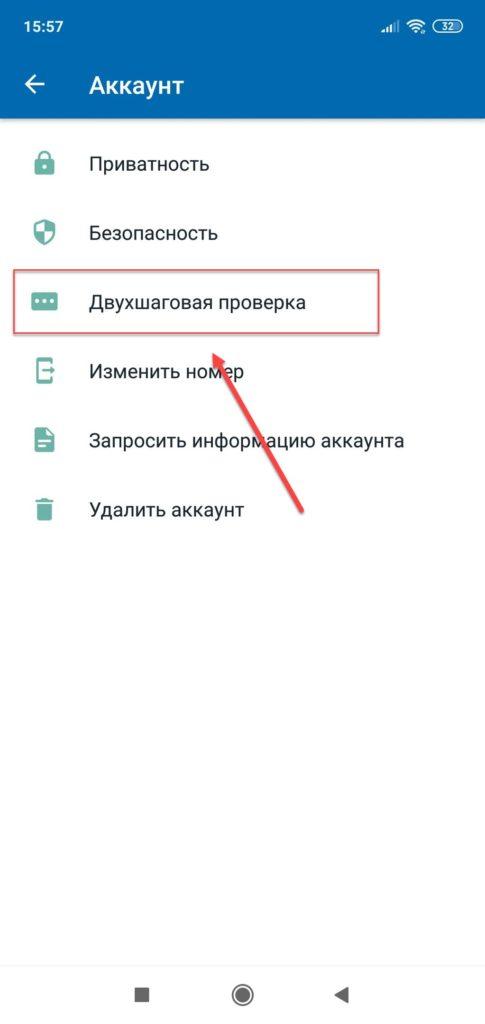 WhatsApp Пункт меню Двухшаговая проверка