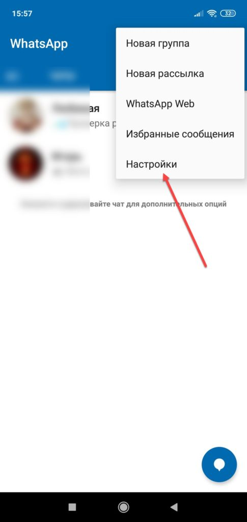 WhatsApp Пункт меню Настройки