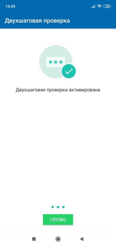 WhatsApp двухшаговая проверка активирована