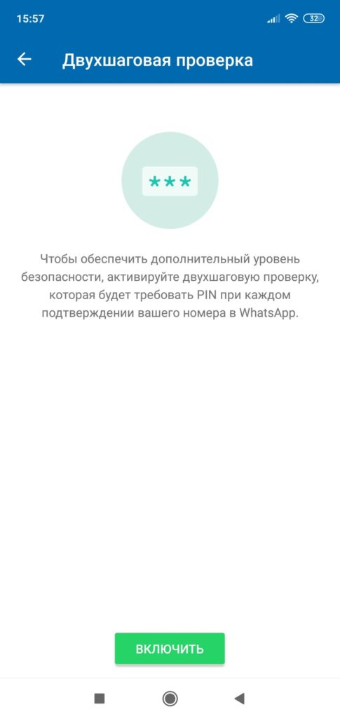 WhatsApp установка пинкода
