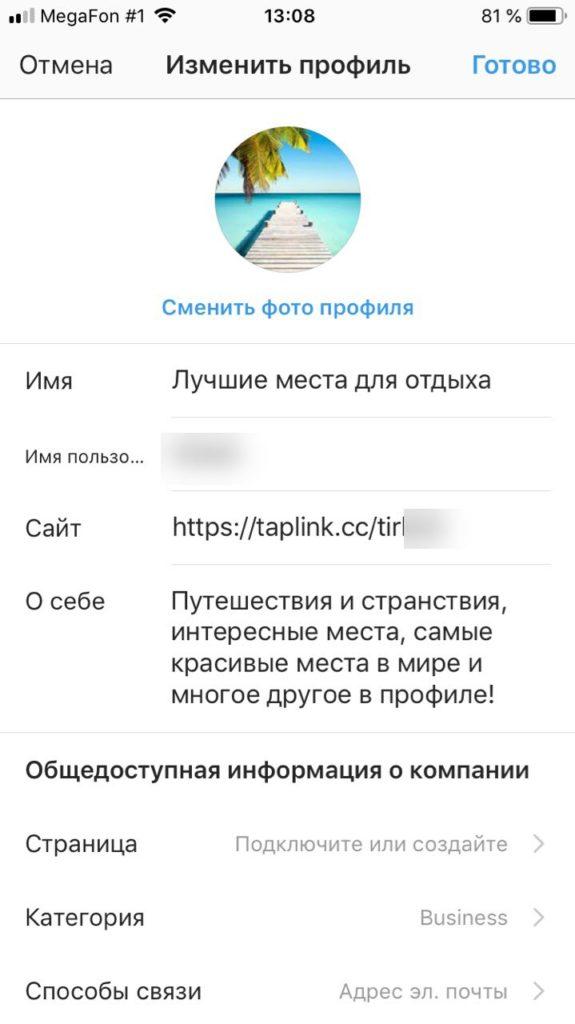 Добавление ссылки в инстаграме