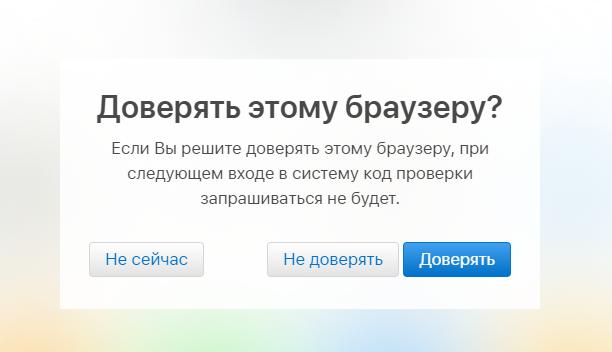 Доверять браузеру в iCloud