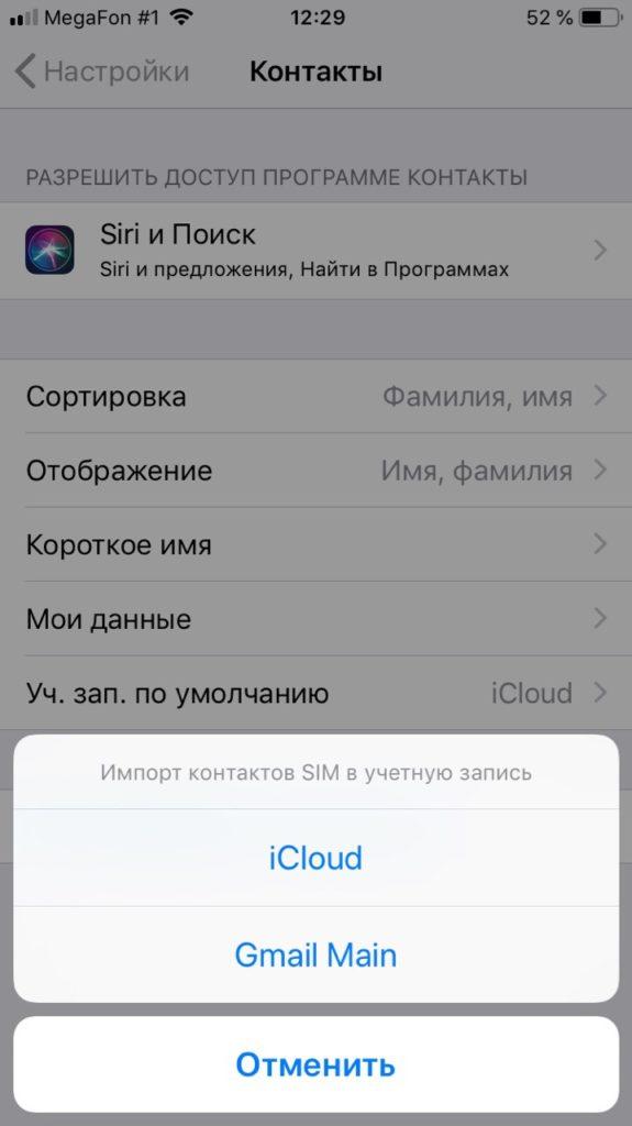 Импорт контактов на Айфон