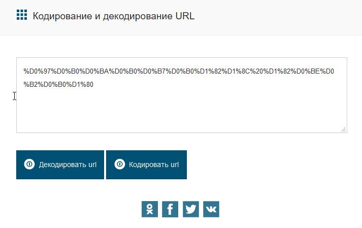 Кодирование URL для инстаграма