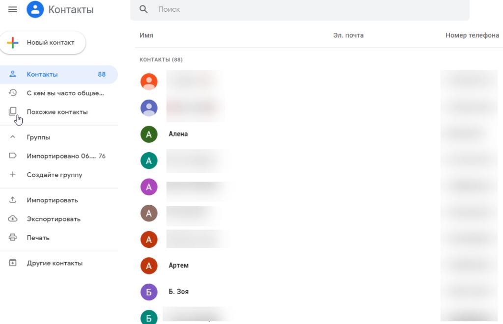 Контакты в Google Contacts
