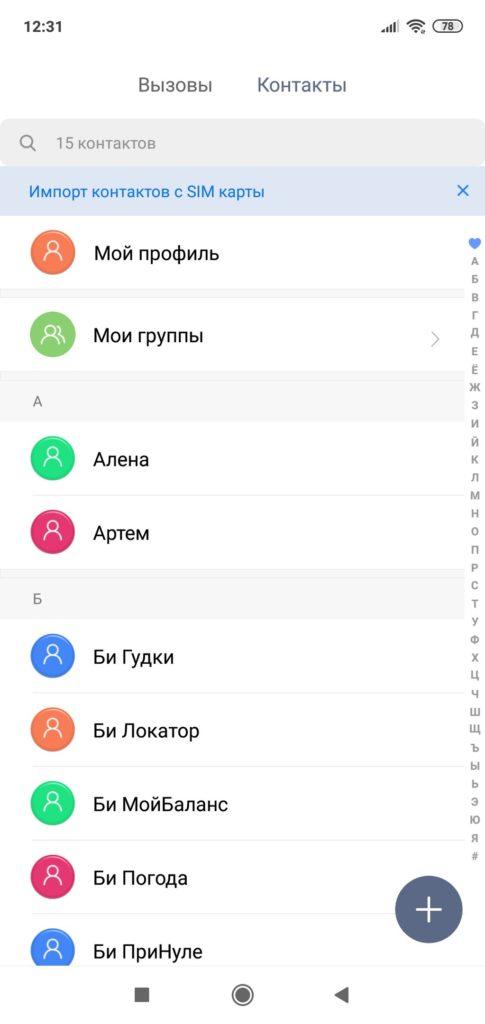 Контакты на Андроиде