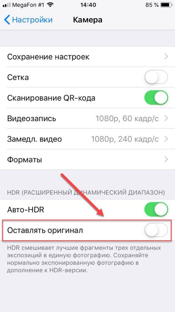 Оставлять оригинал HDR