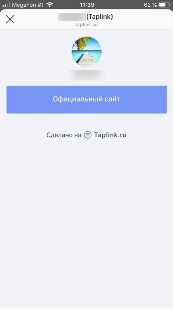 Переход по ссылке TapLink в инстаграм