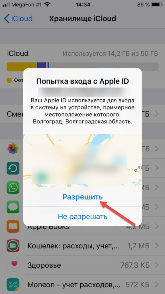 Подтверждение входа в iCloud в веб-версии