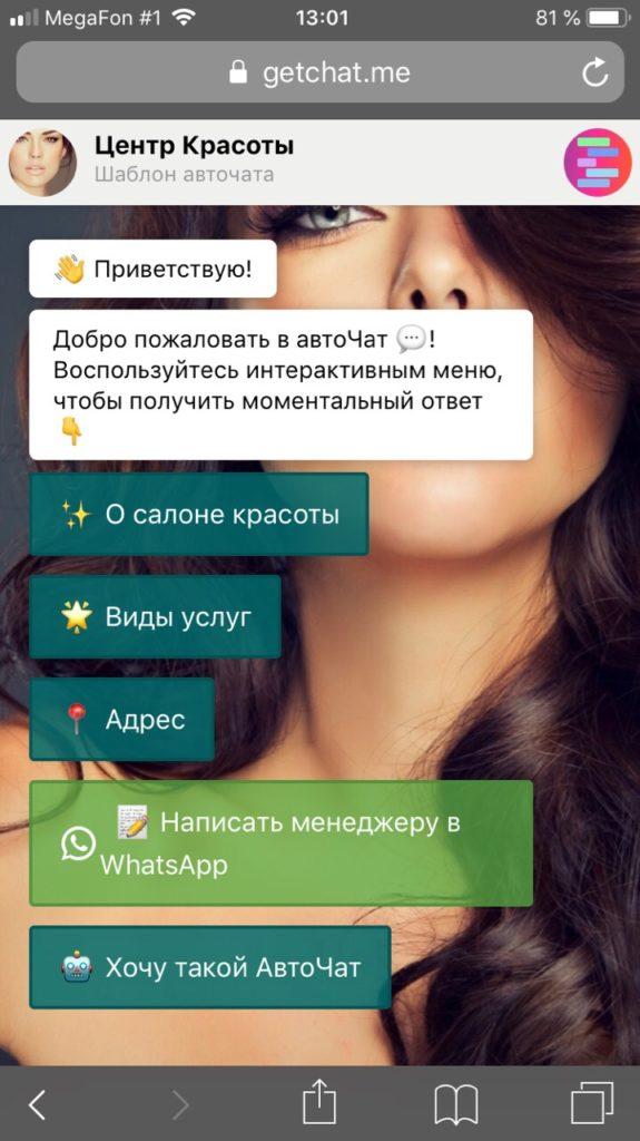 Пример чата в GetChat