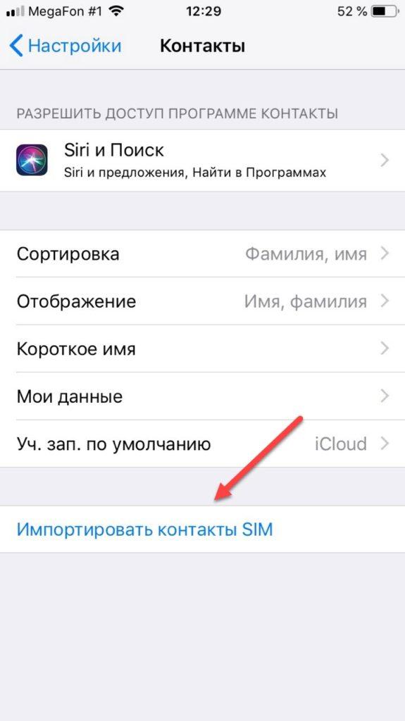 Пункт меню Импортировать контакты SIM