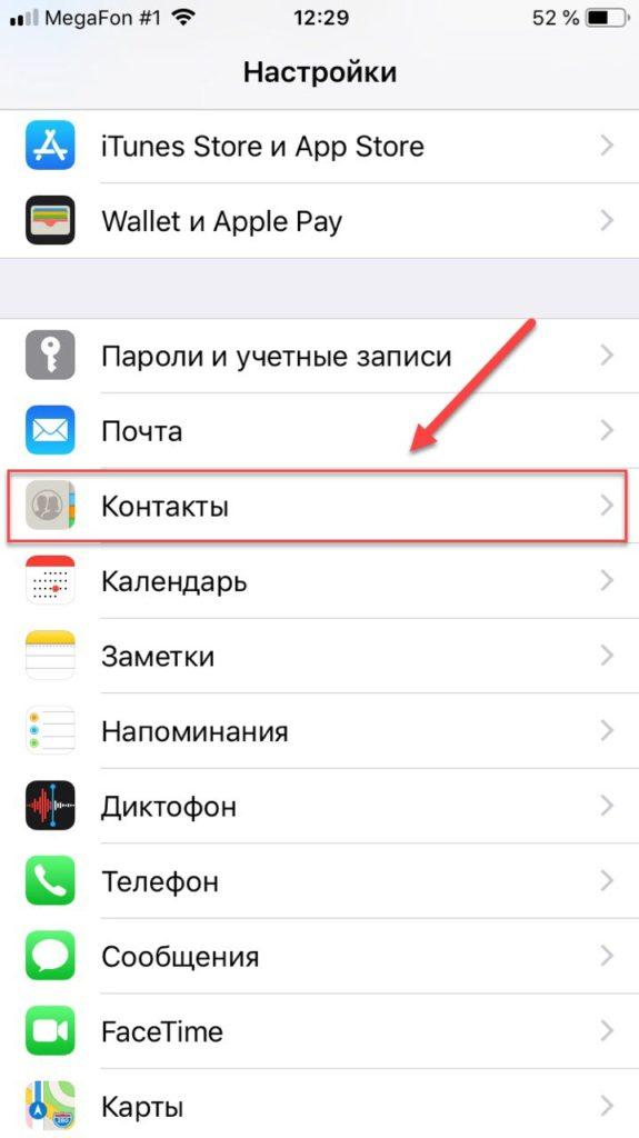 Пункт меню Контакты