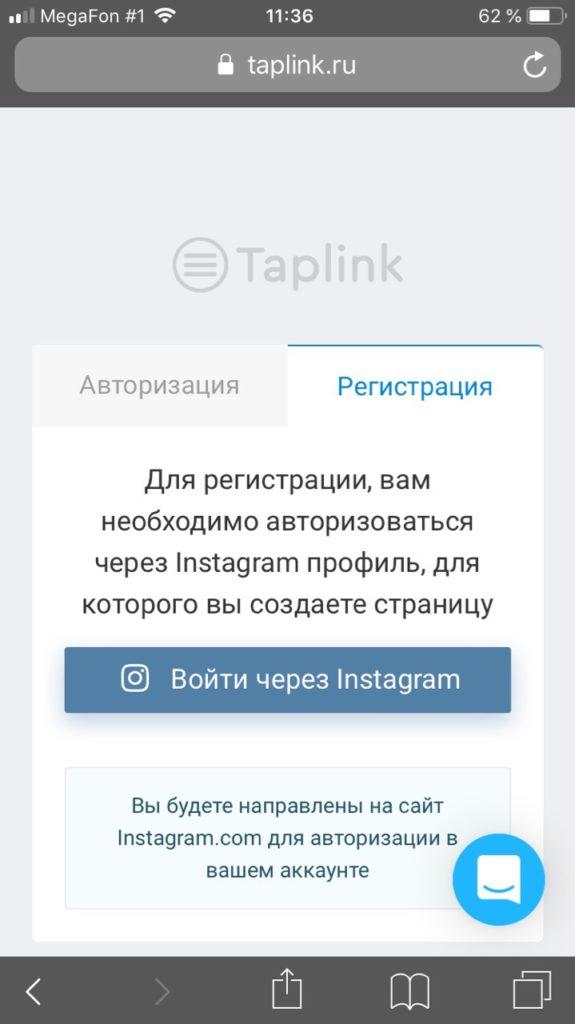 Регистрация на TapLink