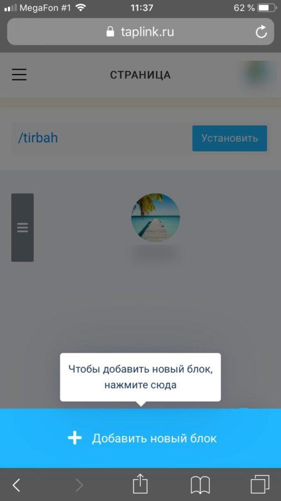 Редактор блоков TapLink