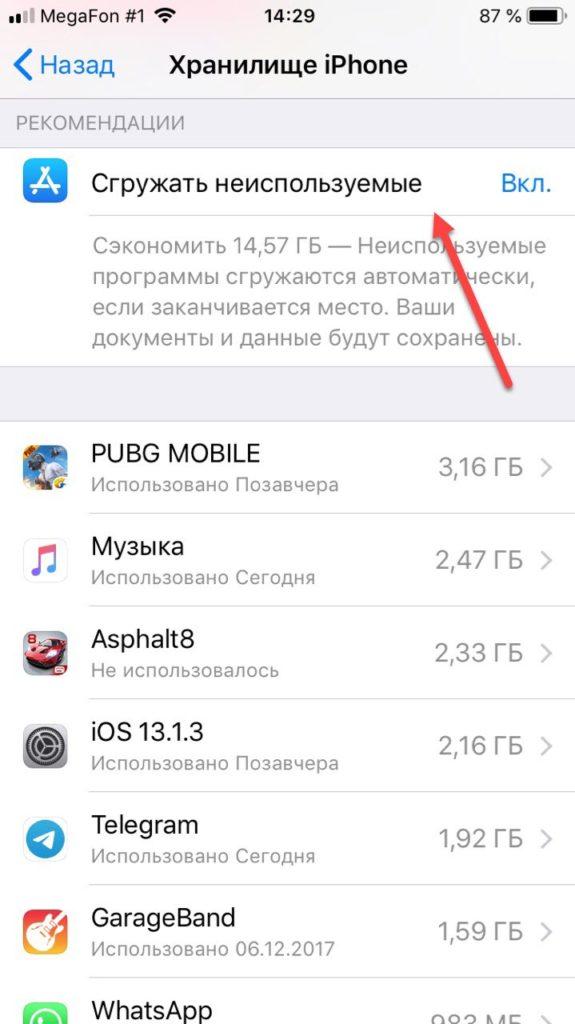 Сгружаем неиспользуемые программы Айфон