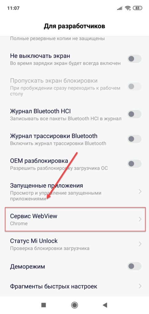 Сервис WebView