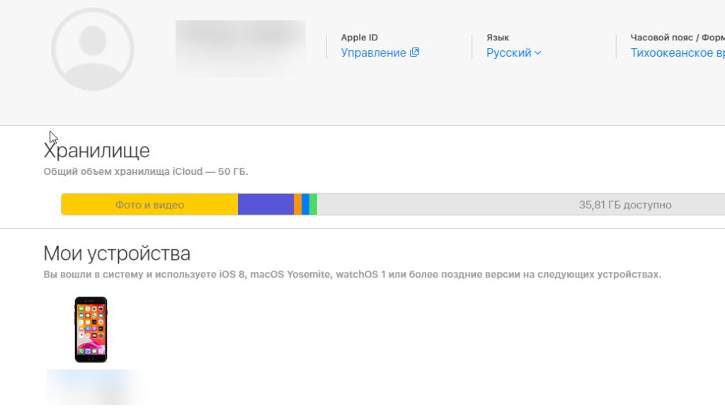 Хранилище iCloud в веб версии