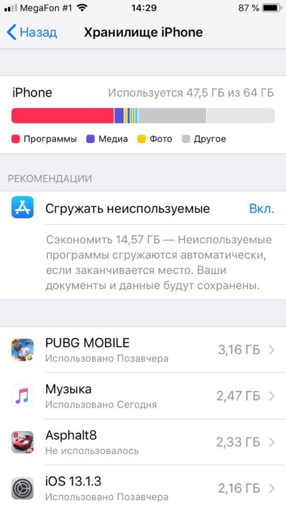 Хранилище iCloud на Айфоне