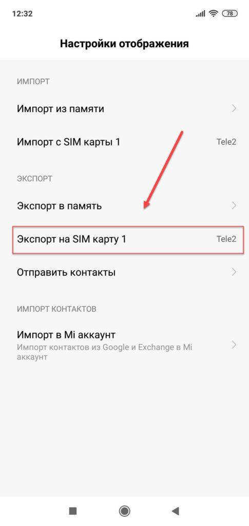 Экспорт контактов на симкарту Андроид