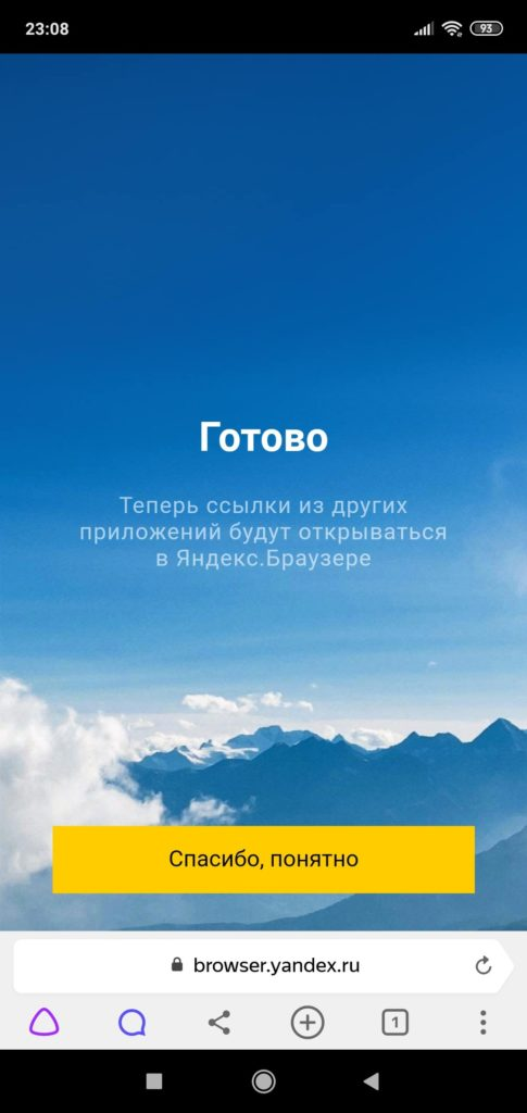 Яндекс Браузер по умолчанию установлен