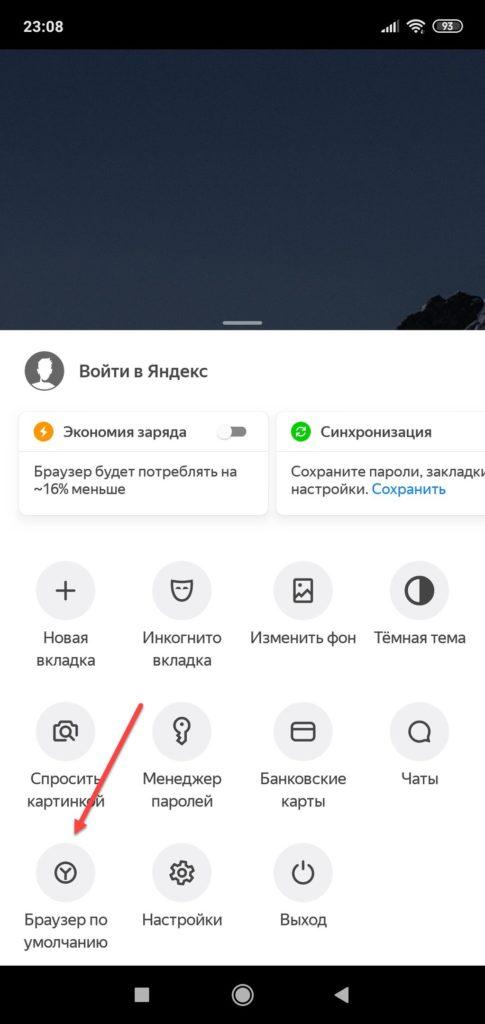 Яндекс Браузер сделать браузер по умолчанию