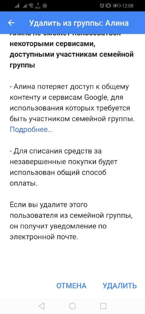 Google Family Link подтверждение удаления