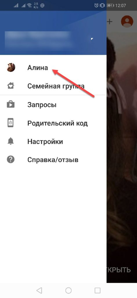 Google Family Link список участников