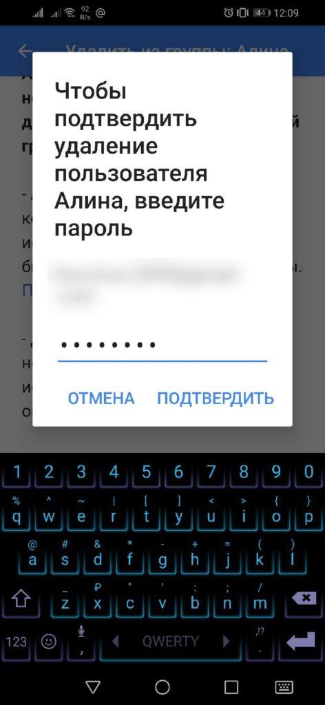 Google Family Link указываем пароль для удаления