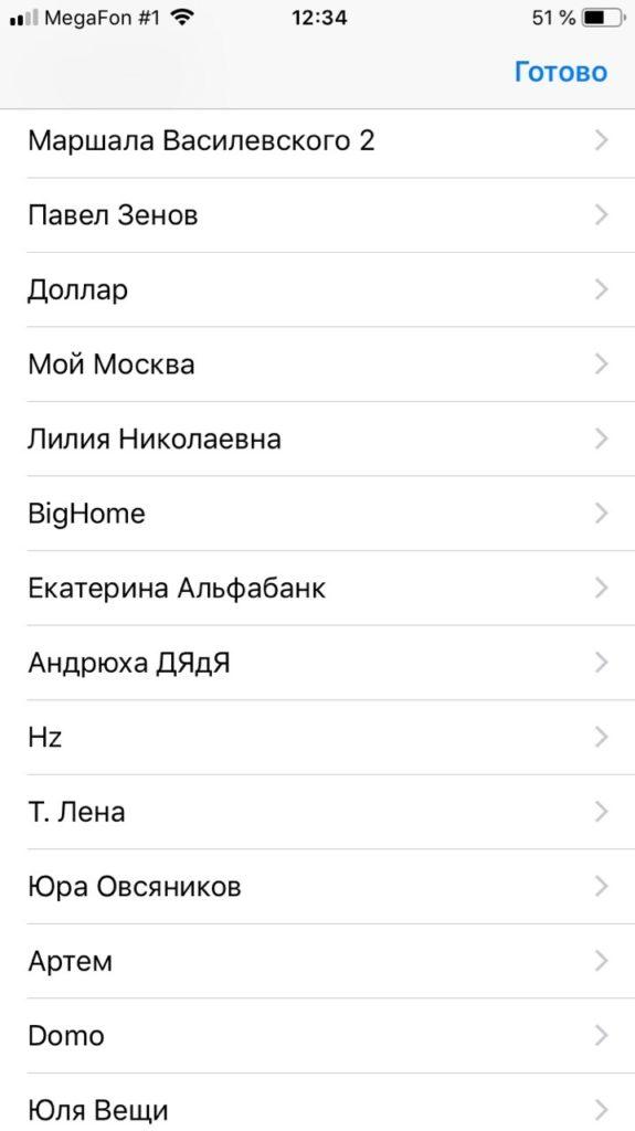 My Backups импорт на Айфон