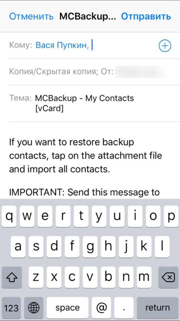 My Backups электронное письмо mail