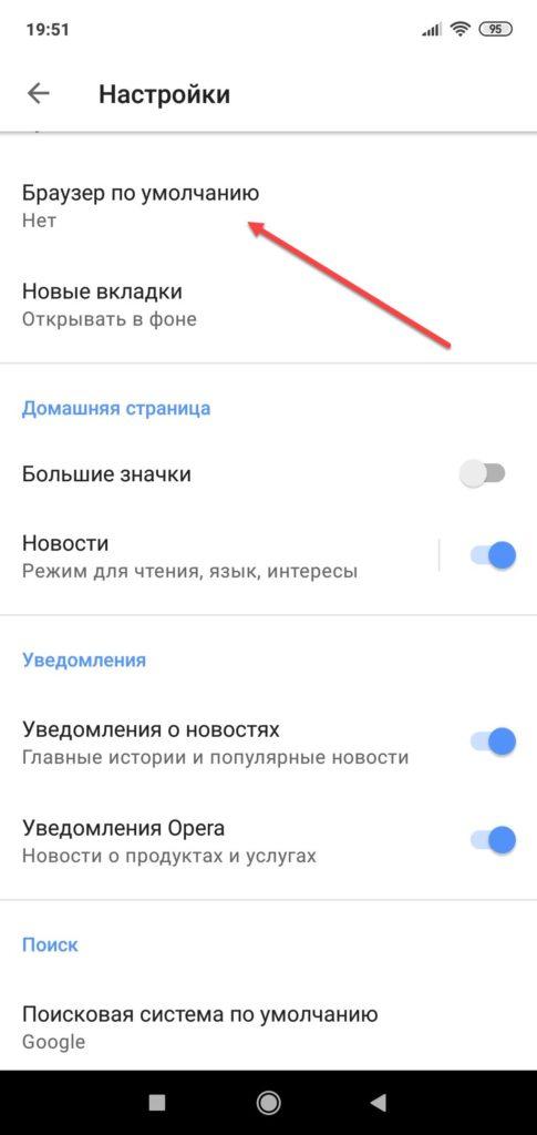 Opera браузер по умолчанию