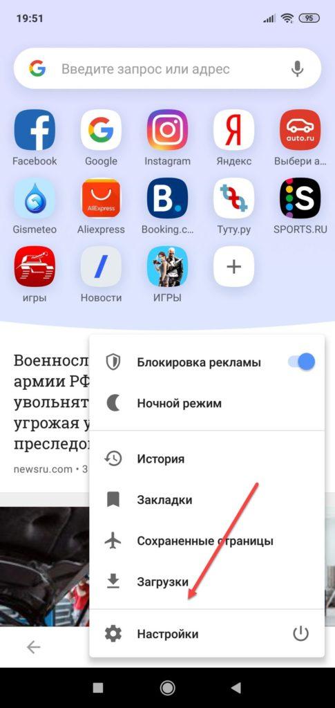 Opera пункт меню Настройки