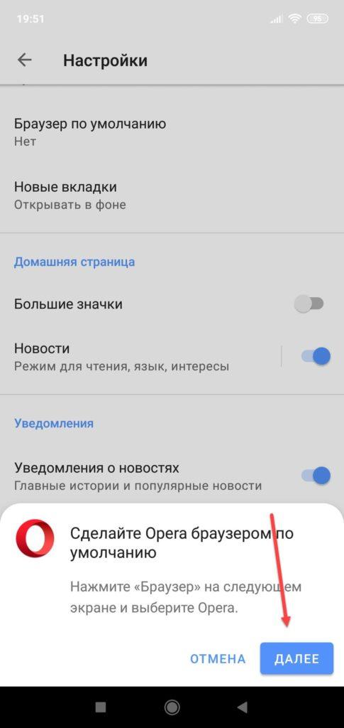 Opera установка браузера по умолчанию - подтверждение