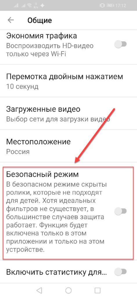 YouTube пункт меню Безопасный режим