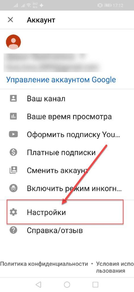 YouTube пункт меню Настройки