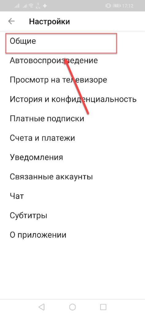 YouTube пункт меню Общие