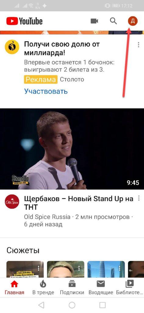 YouTube пункт меню на учетке