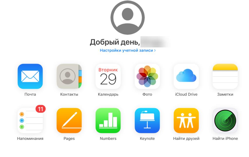 iCloud главное меню в веб версии