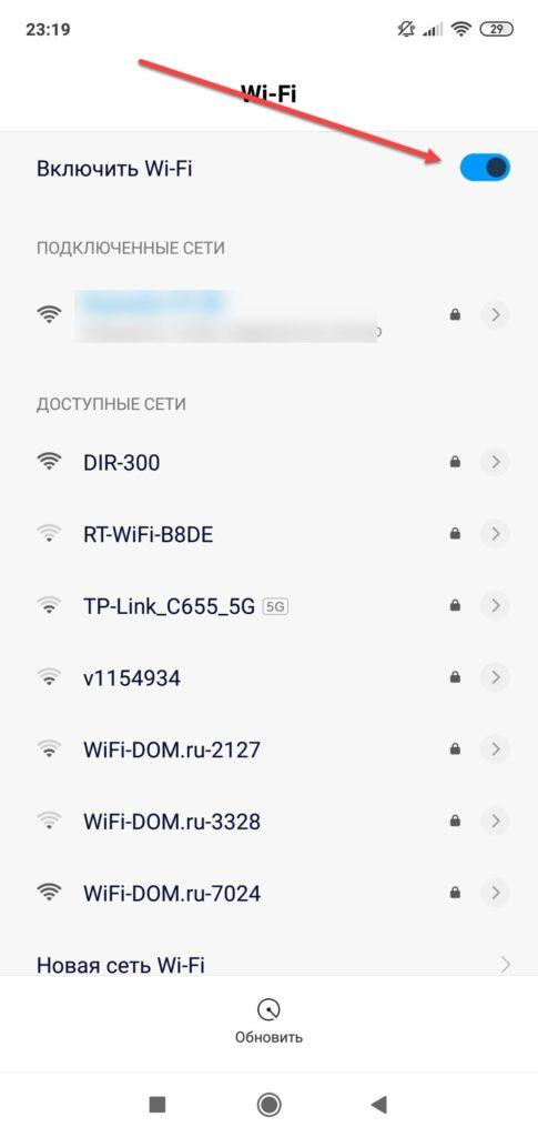 Включение Wi-Fi на смартфоне