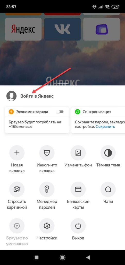 Вход в учетку Яндекса