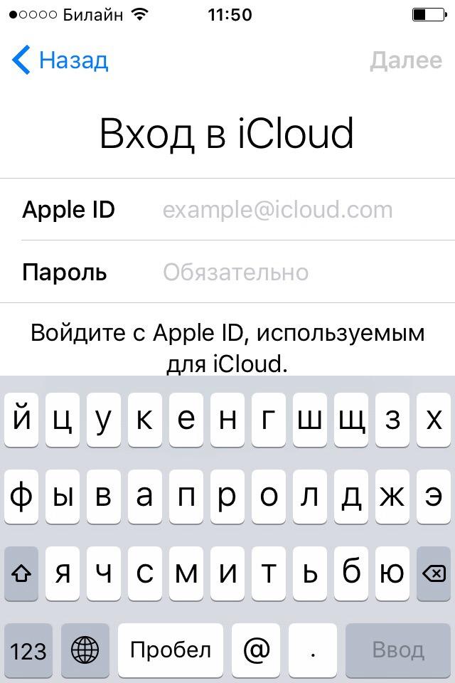 Вход с iCloud