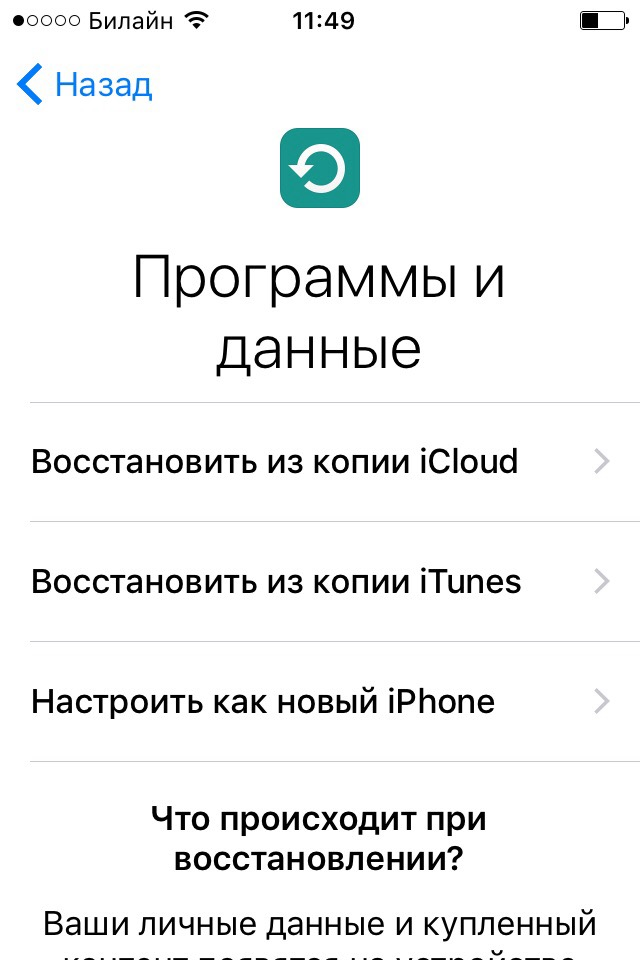 Выбор восстановления айфона