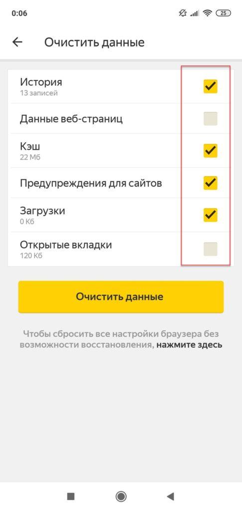 Выбор данных для очистки в Яндекс браузере