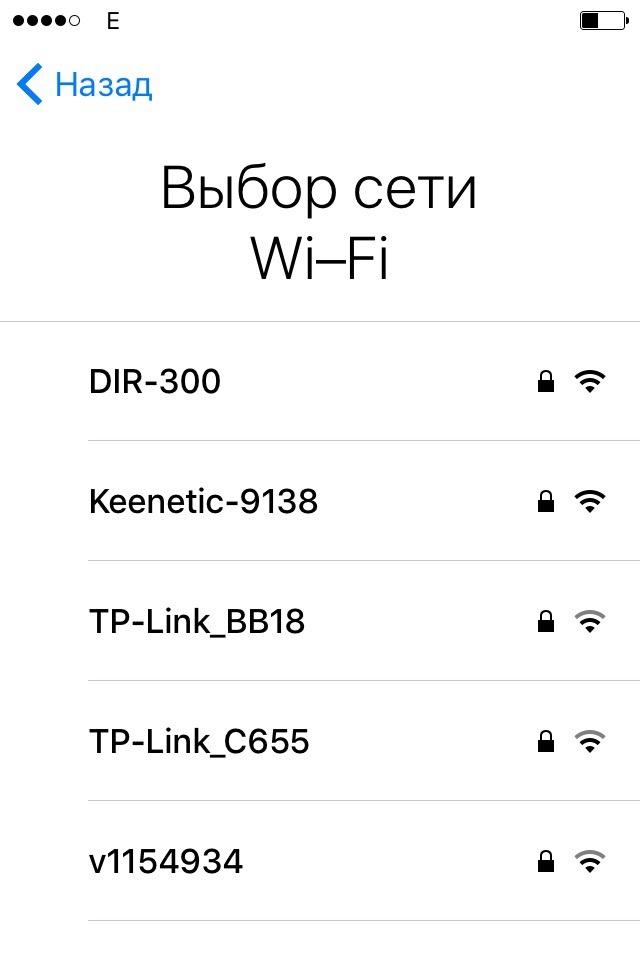 Выбор сети Wi-Fi