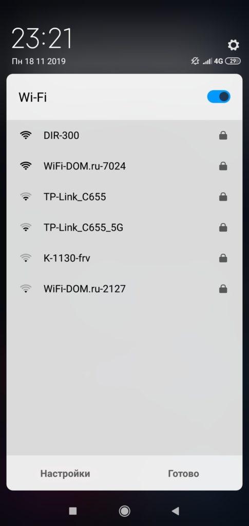 Выбор точки доступа Wi-Fi из панели управления