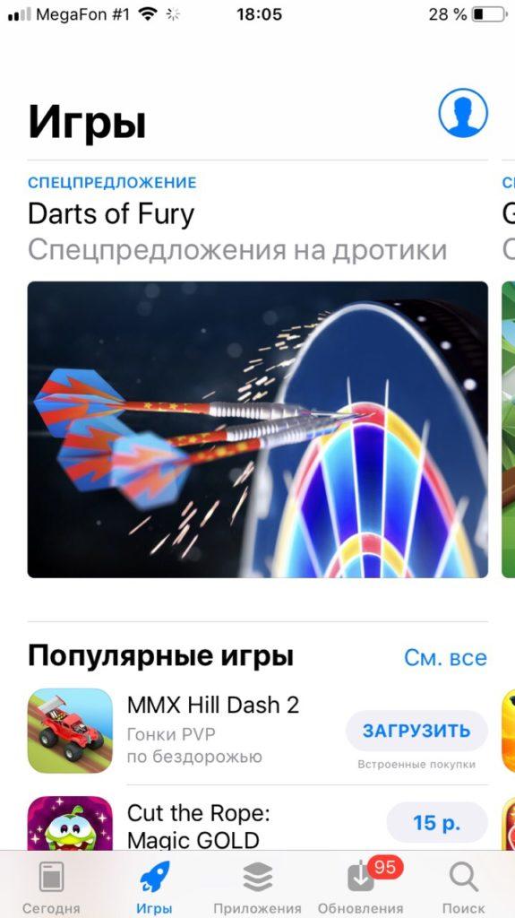 Главное окно App Store
